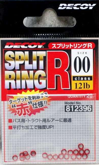 Decoy Split Ring R-2