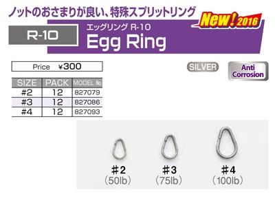 Decoy GP Ring R-6